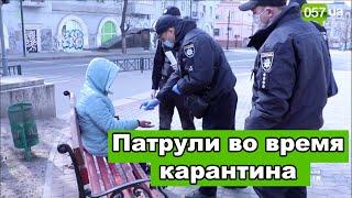 В Харькове 1,5 тысячи «копов» патрулируют общественные места из-за эпидемии COVID-19