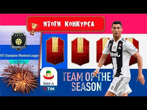 Serie A TOTS карточки.Награды за WL и DR (элита 3)