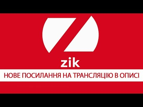 Прямий ефір - телеканал ZIK
