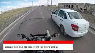 Чита-Краснокаменск на мотоцикле 2018