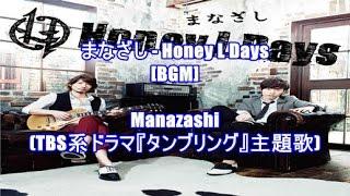 まなざし - Honey L Days[BGM]Manazashi(TBS系ドラマ『タンブリング』主題歌)