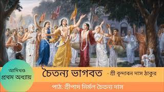 Chaitanya Bhagavata (চৈতন্য ভাগবত )-আদিখন্ড - ১ম অধ্যায়