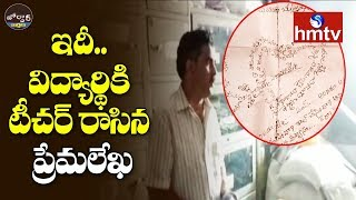 Teacher Writes Love Letter To Girl Student | Nizamabad | Jordar News | Telugu News | hmtv