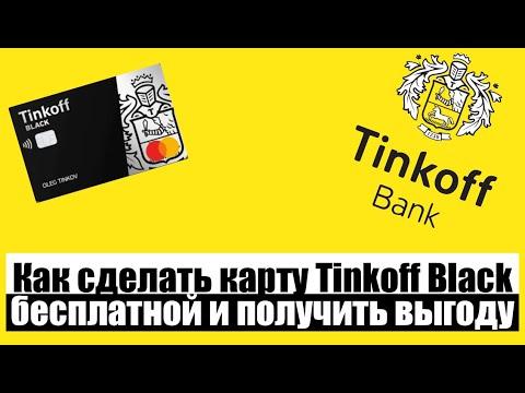 Карта Tinkoff Black: как сделать бесплатной и получать максимальную выгоду. Лайфхаки Тинькофф Блек