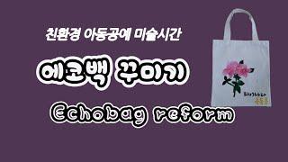 39.아동미술-에코백 꾸미기echobag reform