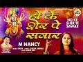 Ho ke sher te sawar m nancy sherawali mata bhajans maa songs aarti mp3