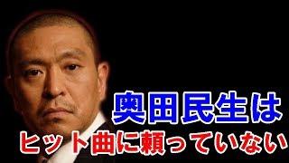 【松本人志】 奥田民生 「人として魅力あるんやろな」 【松本人志の放送...