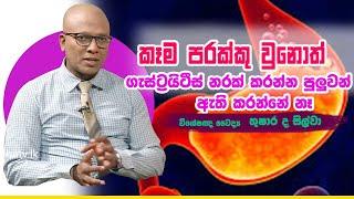 කෑම පරක්කු වුනොත් ගැස්ට්රයිටීස් නරක් කරන්න පුලුවන් ඇති කරන්නේ නෑ|Piyum Vila|06 -09-2019 |Siyatha TV