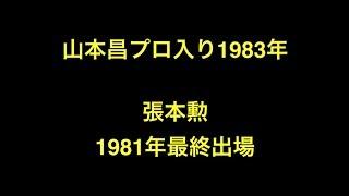 山本昌プロ入り1983年 張本勲1981年最終出場 【プロ野球】