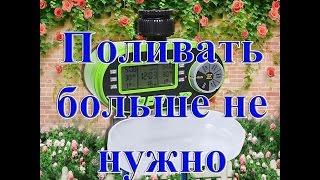 видео Автополив на даче