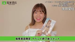 福家書店 http://www.fukuya-shoten.jp/ 多田愛佳『夏と愛佳と、、、』...