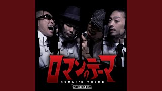 Provided to YouTube by TuneCore Japan スポットライト · Romancrew ロ...