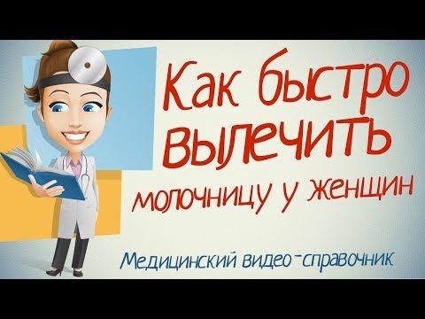 Молочница: симптомы и лечение в домашних условиях