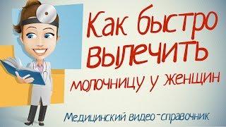 Как лечить молочницу у женщин народными средствами(, 2014-04-24T18:56:49.000Z)