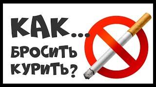 5 Способов Быстро и Легко Бросить Курить