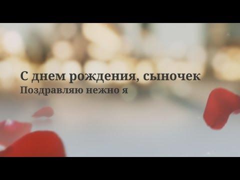 Красивое поздравление для сына с днем рождения от мамы. Super-pozdravlenie.ru