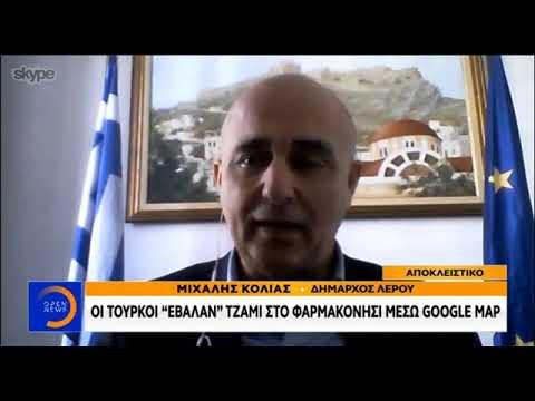 newsbomb.gr: Ο Τούρκοι «φύτεψαν» τζαμί στο Φαρμακονήσι