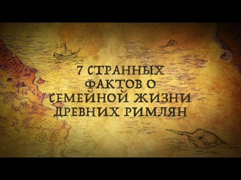 ШОКИРУЮЩИЕ РИМЛЯНЕ: 7 СТРАННЫХ ФАКТОВ О ЖИЗНИ ДРЕВНИХ РИМЛЯН!