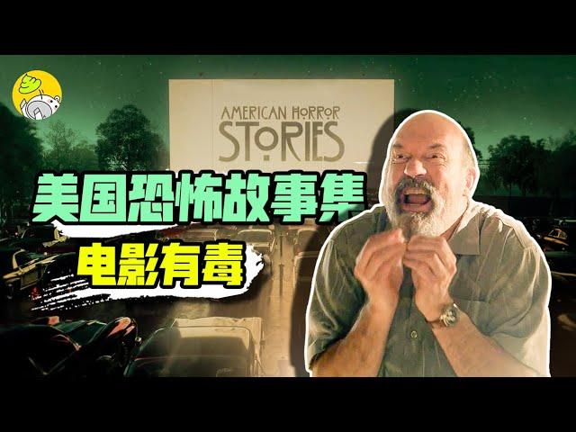 人间最恐怖的恐怖电影,听说看完就会杀疯了 | 美国恐怖故事集E3 | 哇萨比抓马Wasabi Drama