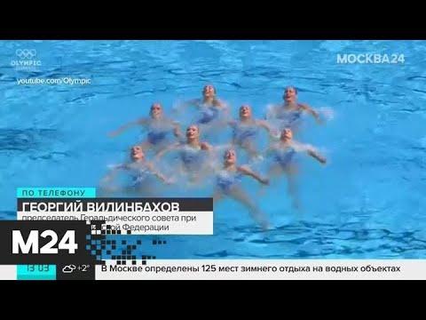 У российских олимпийцев может появиться собственный флаг - Москва 24