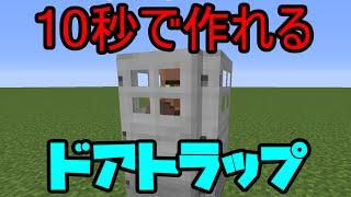 【Minecraft】10秒で作れる超簡単ドアトラップ! thumbnail