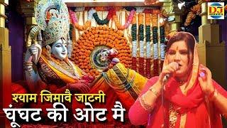 Babli Sharma   श्याम जिमावै जाटनी घूंघट की ओट मै    AnkhirJagran Faridabad  2019