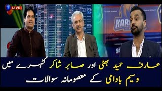 'The reporters' Arif Hameed Bhatti and Sabir Shakir face Wasim Badami's questions