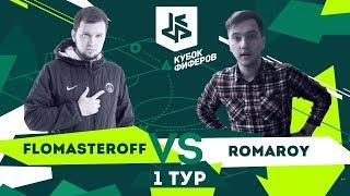 КУБОК ФИФЕРОВ | ДЕНЧИК vs. ROMAROY (1 тур)
