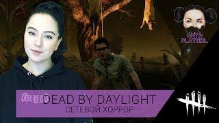 Dead by Daylight 🔪 АНСКИЙ СТРИМ