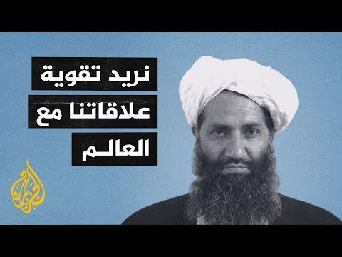 زعيم حركة طالبان يتعهد بضمان أمن الدبلوماسيين والمؤسسات الإغاثية والمستثمرين