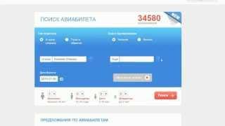 Как забронировать авиабилеты онлайн!(, 2014-12-04T12:17:46.000Z)