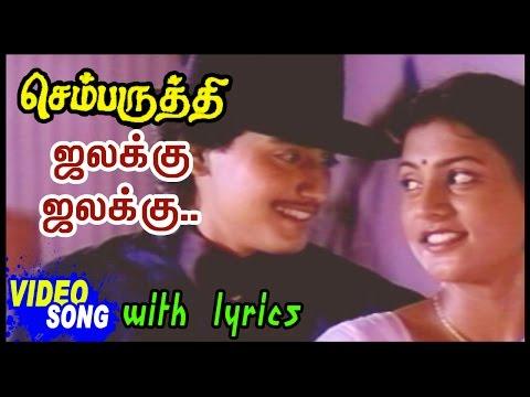 Chembaruthi Movie Songs | Chalakku Chalakku Video Song with Lyrics | Prashanth | Roja | Ilayaraja