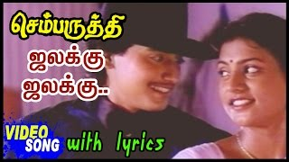 Gambar cover Chembaruthi Movie Songs | Chalakku Chalakku Video Song with Lyrics | Prashanth | Roja | Ilayaraja