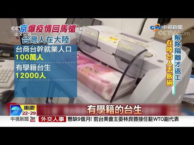 北京疫情沒在怕 臺灣中醫師門診號掛滿│中視新聞 20200616