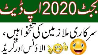 Budget 2019 2020 Pay and Allowance  гбYЧб| хфЧвх|ц Y| ЪцЮшЧq|jј ЧфЧшцг Чшб _б|8