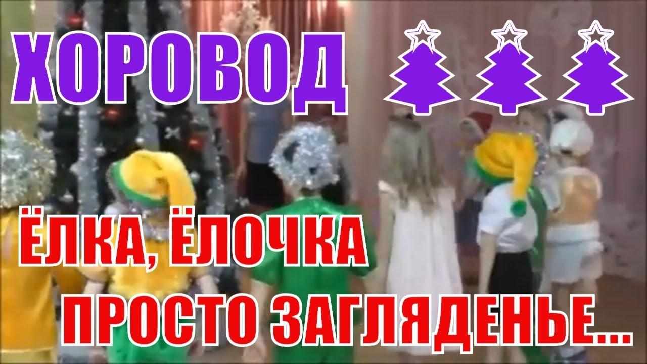 Тамара попатенко ёлка ёлочка