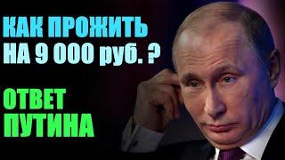 Путин ответил на вопрос о том, как можно пенсионерам прожить на 9 тысяч рублей!