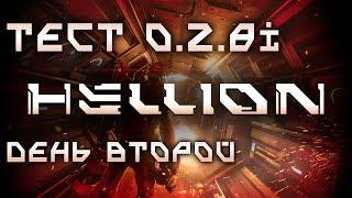 Тестируем HELLION Experimental build 0.2.8i День второй