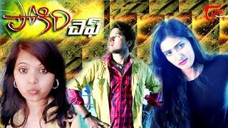 Pokiri Chef   Telugu Short Film 2017   By R.Nagendra Chary
