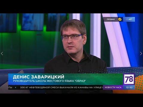 Денис Заварицкий на Телеканале 78. Эфир от 16 декабря 2019