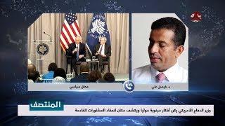 وزير الخارجية الامريكي يدعو الى وقف الاعمال القتالية  وزير الدفاع  يكشف مكان  المشاورات القادمة