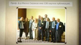 Специалист по Акушерство и  Гинекология Проф  Д р Милко Сираков(, 2016-01-20T07:52:48.000Z)