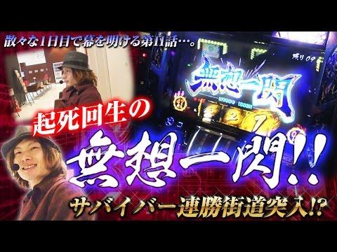 回胴サバイバー遊太郎 vol.11