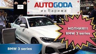 BMW 3 series - Парижский Автосалон 2018 - Обзор БМВ 3 серии