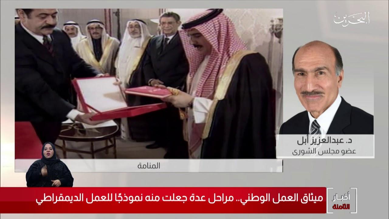 Photo of البحرين مركز الأخبار : مداخلة هاتفية مع د.عبدالعزيز أبل عضو مجلس الشورى 01-02-2020 – ايفون
