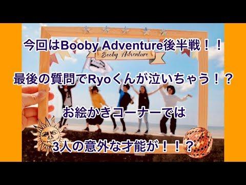 【第3回】Booby Adventure 後半