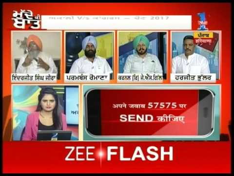Discussion on tussle between political parties for the upcoming assembly election in Punjab| Part I