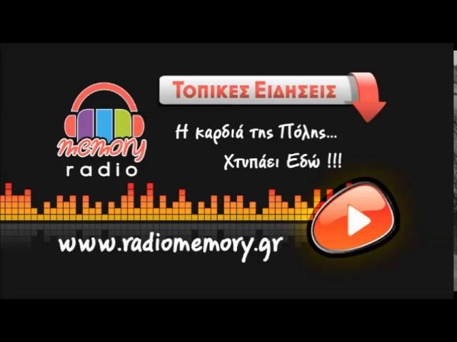 Radio Memory - Τοπικές Ειδήσεις και Eco News 26-06-2017