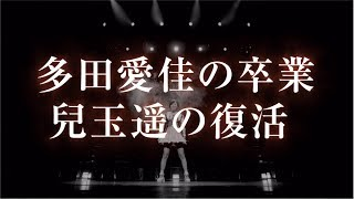 """多田愛佳の卒業、兒玉遥の復活。 HKT48が""""今""""のアイドルの本気を見せて..."""