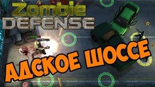 Адское шоссе - Zombie Defense прохождение и обзор игры часть 1